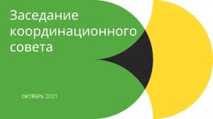 Координационный совет «Шаг вперёд» обсудил ближайшие планы